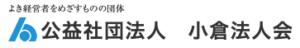 公益社団法人 小倉法人会